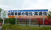豊岡駅看板