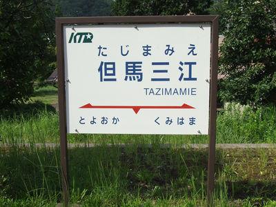 但馬三江駅4