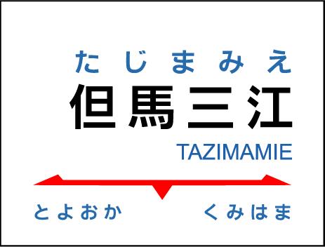 但馬三江駅